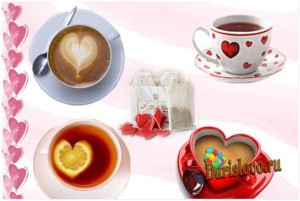 чай кофе на день св. Валентина