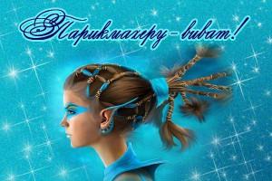 Открытка на День парикмахера