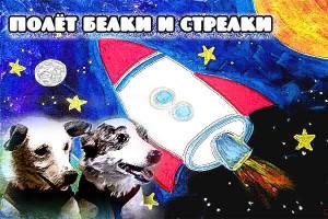 Полет Белки и Стрелки в космос