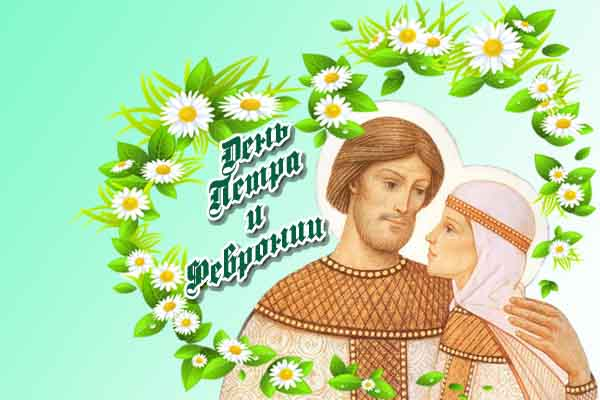 Поздравления с православным праздником петра и февронии 86