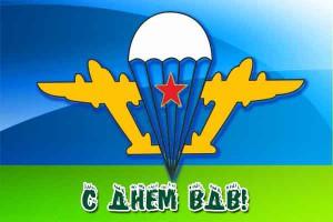 День воздушно десантных войск