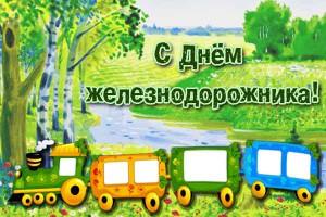 открытка День железнодорожника