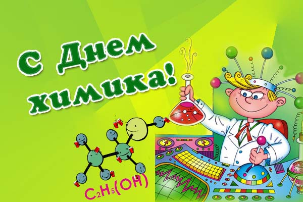 Поздравление с днём химика картинки 43