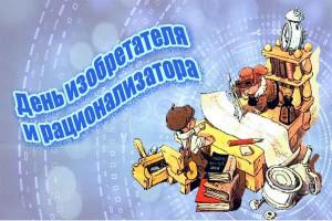 День изобретателя и рационализатора