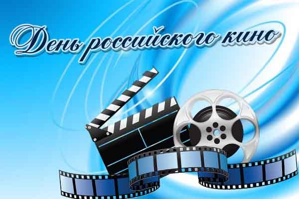 С днём российского кино поздравления