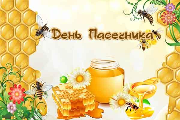 Картинки поздравления с днем пчеловода 83
