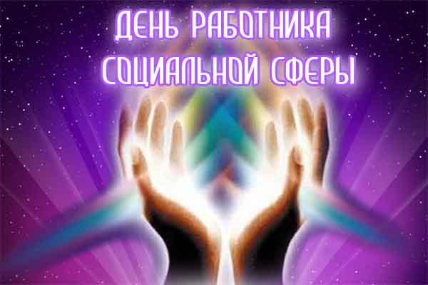 Поздравление с праздником работников социальной сферы
