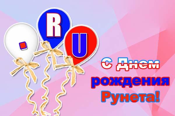 День рунета поздравления
