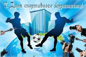 День спортивного журналиста