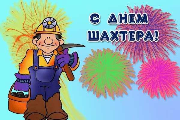 Примите поздравления с днем шахтера 88