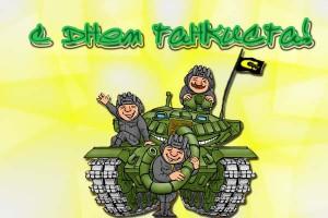 Открытка День танкиста