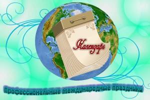 Профессиональные международные праздники