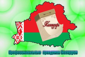 профессиональные праздники Беларуси
