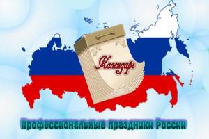 Календарь профессиональных праздников России