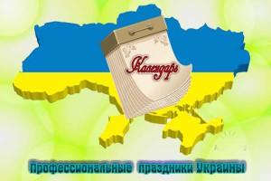 Календарь профессиональных праздников Украины