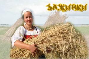 народный праздник Зажинки