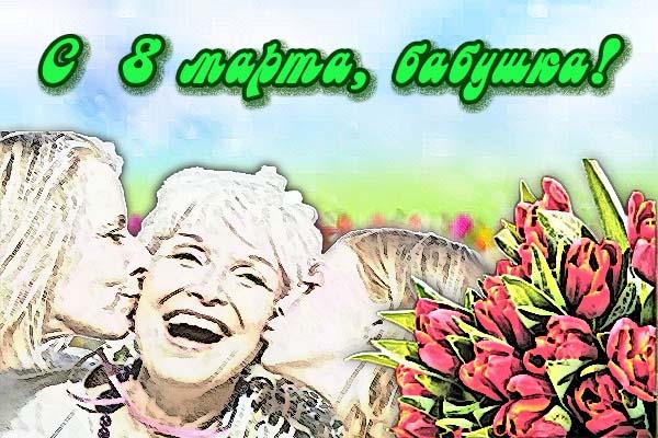 Картинки о бабушках к 8 марта