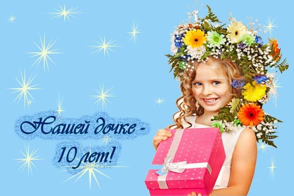 Поздравления 10 лет девочке маме 7
