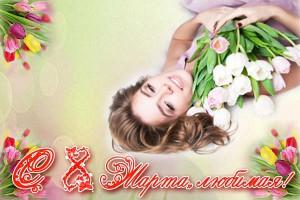 поздравление с 8 марта любимой