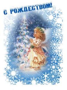 открытка на Рождество